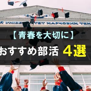 【青春を大切に】将来に向けて、中高生におすすめの部活4選