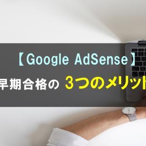 GoogleAdSense(グーグルアドセンス)に早く合格する3つのメリット