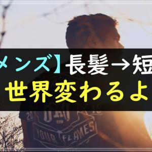 【イメチェン】自信の無い長髪メンズは短髪にしたら世界変わる【勇気だそう】