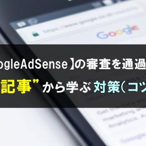 【GoogleAdSense(グーグルアドセンス)】審査に通った7記事を分析し、対策(コツ)をまとめてみた。