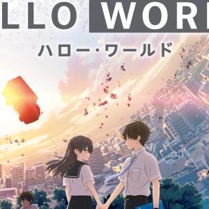 映画『HELLO WORLD』のプロジェクト始動イベントが開催!【応募間近】