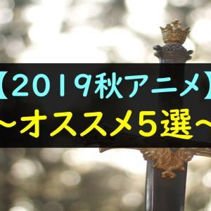 【2019秋アニメ】アニメ好きによる、おすすめ5選!!