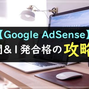 【Google AdSense】ブログ初心者が約1週間で一発合格した手順と攻略のコツ【2019年7月合格】