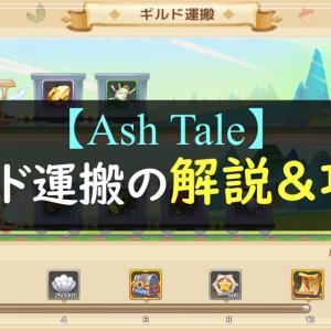【Ash Tale(アッシュテイル)】できる限り損を減らす「ギルド運搬」の攻略法