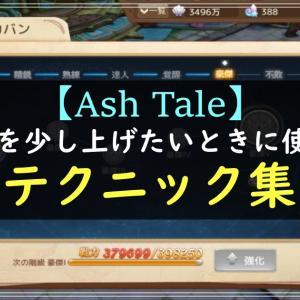 【Ash Tale(アッシュテイル)】階級を上げるために、戦力を少し上げたい時に使えるテクニック