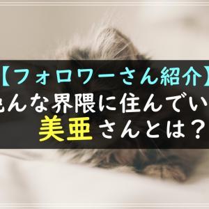 【あなたを動物に例えると?】色んな界隈に住んでいる美亜さん(@mia_revo)を紹介【要チェック】