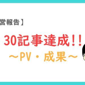 【運営報告】30記事達成!!結果はいかに・・・