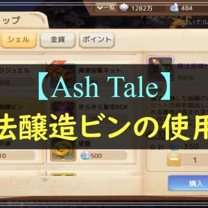 【Ash Tale(アッシュテイル)】知って得する魔法鍛錬ビンの使い方