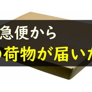 佐川急便から突然荷物が届いた話…。