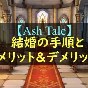 【Ash Tale(アッシュテイル)】結婚する手順とメリット・デメリット