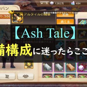 【Ash Tale(アッシュテイル)】どの装備がいい?トップランカーの装備を参考に解説!