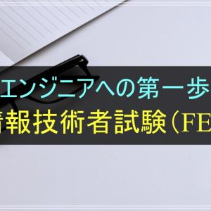 基本情報技術者試験(FE)とは?ITエンジニアへの第一歩!