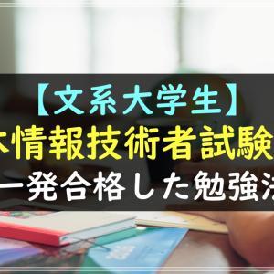 文系大学生が基本情報技術者試験(FE)に一発合格した勉強法