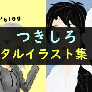 つきしろのデジタルイラスト作品集【part1】