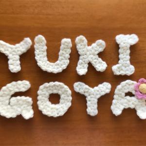 リフ編みでアルファベットを編んでみました☆