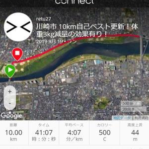 10km自己ベスト41分7秒!スランプ脱出で41分43秒から大幅更新!100kmウォーキングによる3kg減量の効果あり!