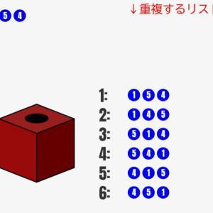 数学入門:組み合わせ(C記号)をシミュレーターで理解しよう!