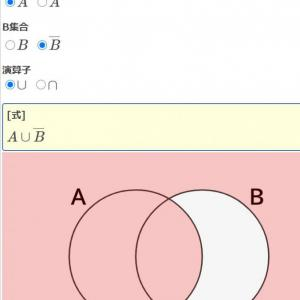 数学入門:集合のド・モルガンの法則をシミュレーターを用いて解説!