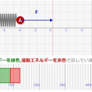 バネ運動時のエネルギー保存則をシミュレーションで理解しよう![物理入門]