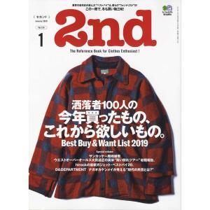 雑誌『2nd』1月号で…