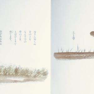 「土と草」・・・童謡詩人・金子みすゞ