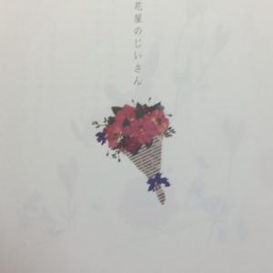 郷土の童謡詩人・金子みすゞ「花屋のじいさん」