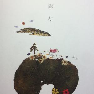 童謡詩人・金子みすゞ「仙人」