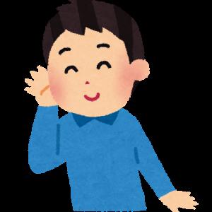 耳で学ぶ時代:オーディオブック