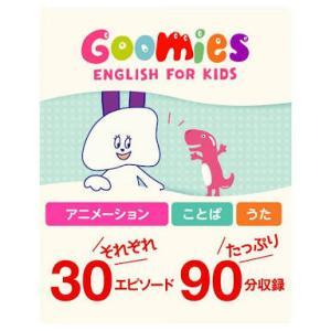 Goomies ENGLISH FOR KIDS ~その後のその後