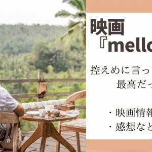 田中圭主演:『mellow(メロウ)』不器用な片思いの物語を見た感想。