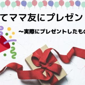 プレゼントに貰うと嬉しい!?子育てママの友人に贈ったもの4選。