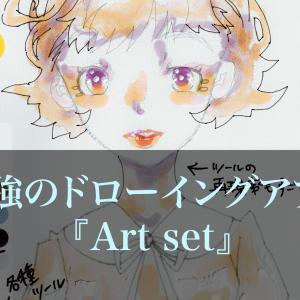 本格的ペイントアプリ『Art set』