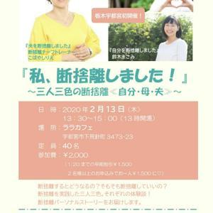 """""""静岡断捨離会発足します!"""""""