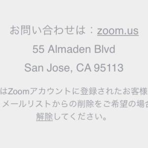 案内メールの断捨離(zoom編)
