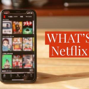 Netflixの料金や無料期間、良かったところを解説。アニメや海外ドラマのラインナップが素晴らしい