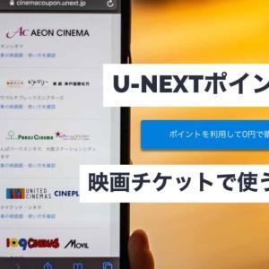 U-NEXTのポイントで映画チケットを購入する方法。