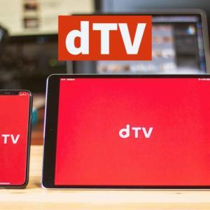 「dTV」を使ってみた感想。コスパ最高の動画配信サービス