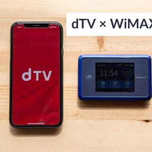 dTVは「WiMAX」で視聴できるか検証してみた。快適に視聴できそうです