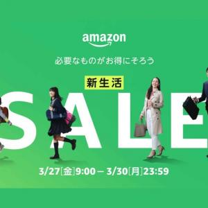 Amazon新生活セール開催! 狙い目商品をピックアップ