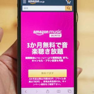 「Amazon Music Unlimited」が3ヶ月無料! (通常は月額980円)