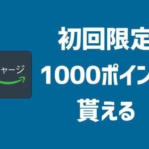 Amazonギフト券「5,000円以上のチャージで1,000ポイント貰える」キャンペーン開催中【初回のみ】