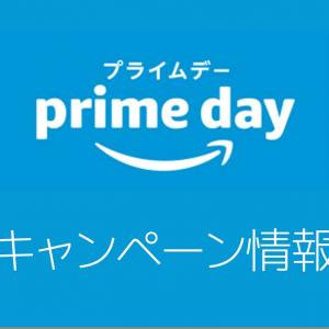【Amazonプライムデー2021年版】今回はポイント還元率が高め。「お得なキャンペーン」まとめ