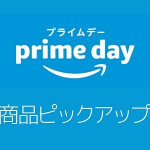 【Amazonプライムデー2021年版】在宅ワーク、リモートワークで役立つセール商品をピックアップ