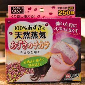 温熱で目元をほぐす「あずきのチカラ 目もと用」が気持ち良すぎる…!【繰り返し使えて経済的】