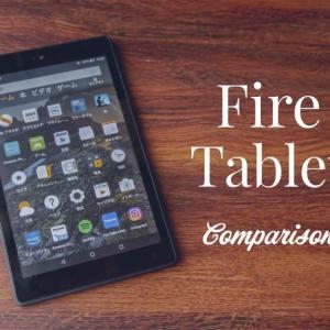 Fireタブレット比較。Fire HD 8/10は何がどう違うのか?あなたはどれを買うべきか