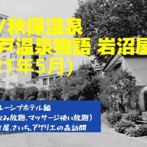 インクルーシブホテル(その1秋保温泉 岩沼屋)