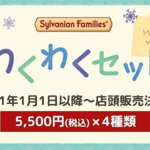 〈シルバニア〉2021 森のお家ワクワクセット 5,500円×4種類 中身公開 イオンのおもちゃセットは? 元旦発売🎍