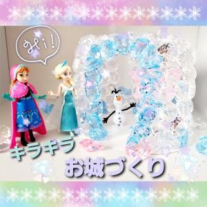 〈ハンドメイド〉アクリルクリスタルでアナと雪の女王のお城づくり✨ 〈子育て〉ゲームセンターのキラキラ 考えてみた賢くなる遊び方💡