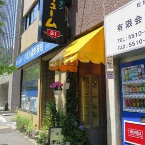 初めてなのに懐かしい 昭和レトロなレストラン