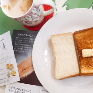 高級「生」食パン ありがとう
